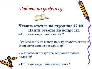 Чтение статьи на странице 22-23 Найти ответы на вопросы. Что такое моральный выб