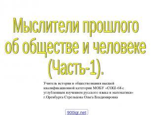 Учитель истории и обществознания высшей квалификационной категории МОБУ «СОШ-68