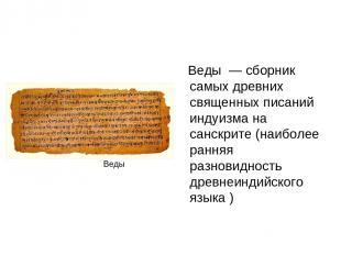 Веды — сборник самых древних священных писаний индуизма на санскрите (наиболее