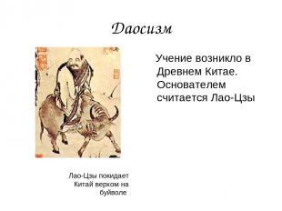 Даосизм Учение возникло в Древнем Китае. Основателем считается Лао-Цзы Лао-Цзы п