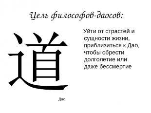Цель философов-даосов: Уйти от страстей и сущности жизни, приблизиться к Дао, чт