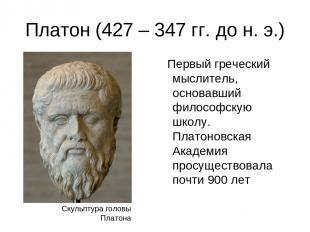 Платон (427 – 347 гг. до н. э.) Первый греческий мыслитель, основавший философск