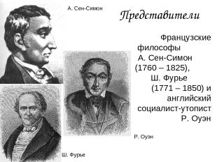 Представители Французские философы А. Сен-Симон (1760 – 1825), Ш. Фурье (1771 –