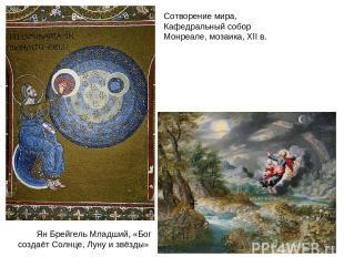 Сотворение мира, Кафедральный собор Монреале, мозаика, XIIв. Ян Брейгель Младши