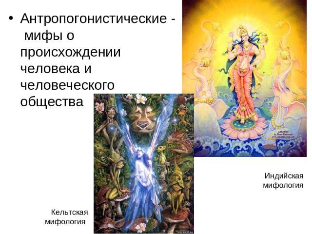 Индийская мифология Кельтская мифология Антропогонистические - мифы о происхождении человека и человеческого общества