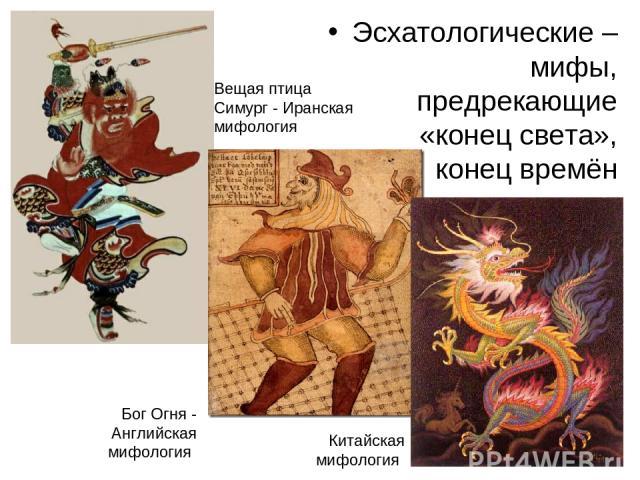 Вещая птица Симург - Иранская мифология Бог Огня - Английская мифология Китайская мифология Эсхатологические – мифы, предрекающие «конец света», конец времён