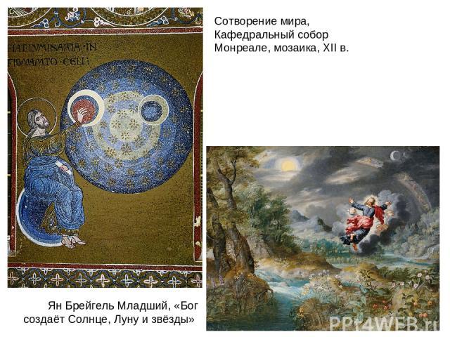 Сотворение мира, Кафедральный собор Монреале, мозаика, XIIв. Ян Брейгель Младший, «Бог создаёт Солнце, Луну и звёзды»
