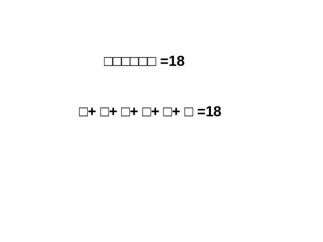 □□□□□□ =18 □+ □+ □+ □+ □+ □ =18