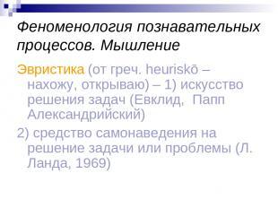 Феноменология познавательных процессов. Мышление Эвристика (от греч. heuriskō –