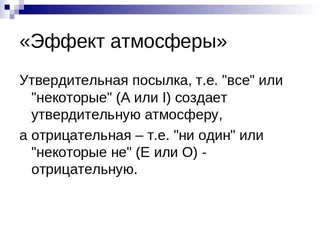 «Эффект атмосферы» Утвердительная посылка, т.е.