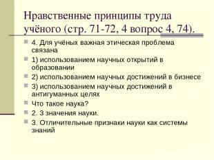 Нравственные принципы труда учёного (стр. 71-72, 4 вопрос 4, 74). 4. Для учёных