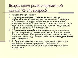 Возрастание роли современной науки( 72-74, вопрос5) Каковы функции науки? 1. Кул