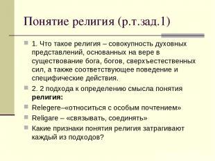 Понятие религия (р.т.зад.1) 1. Что такое религия – совокупность духовных предста