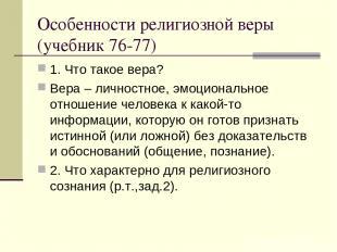Особенности религиозной веры (учебник 76-77) 1. Что такое вера? Вера – личностно