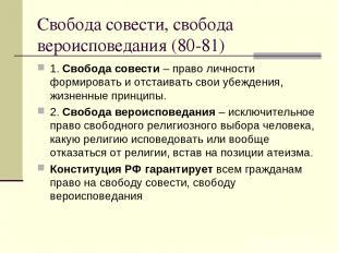 Свобода совести, свобода вероисповедания (80-81) 1. Свобода совести – право личн