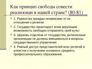 Как принцип свободы совести реализован в нашей стране? (80-81) 1. Равенства граж