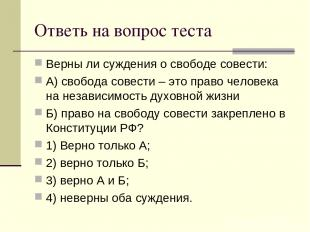 Ответь на вопрос теста Верны ли суждения о свободе совести: А) свобода совести –