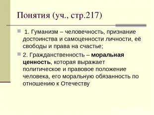 Понятия (уч., стр.217) 1. Гуманизм – человечность, признание достоинства и самоц