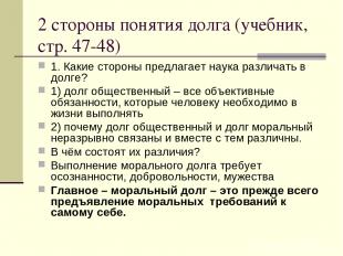 2 стороны понятия долга (учебник, стр. 47-48) 1. Какие стороны предлагает наука