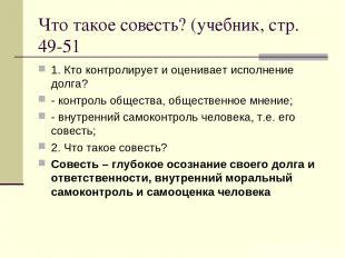 Что такое совесть? (учебник, стр. 49-51 1. Кто контролирует и оценивает исполнен
