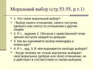 Моральный выбор (стр.53-55, р.т.1) 1. Что такое моральный выбор? - Выбор своего