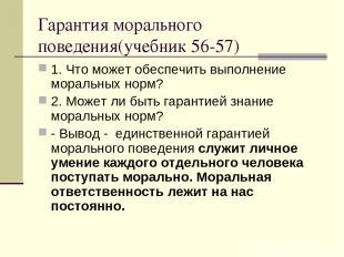Гарантия морального поведения(учебник 56-57) 1. Что может обеспечить выполнение