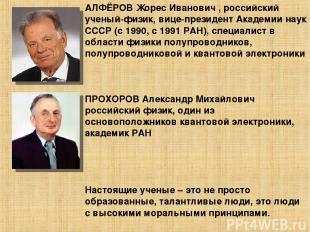 АЛФЁРОВ Жорес Иванович , российский ученый-физик, вице-президент Академии наук С