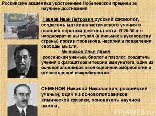 Российские академики удостоенные Нобелевской премией за научные достижения Павло