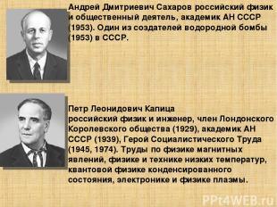Андрей Дмитриевич Сахаров российский физик и общественный деятель, академик АН С