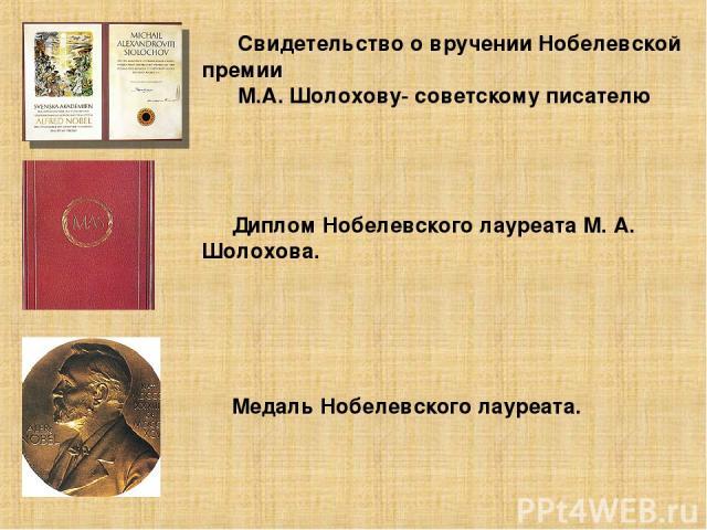 Свидетельство о вручении Нобелевской премии М.А. Шолохову- советскому писателю Диплом Нобелевского лауреата М. А. Шолохова. Медаль Нобелевского лауреата.