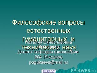 * Философские вопросы естественных гуманитарных и технических наук Наталия Вячес
