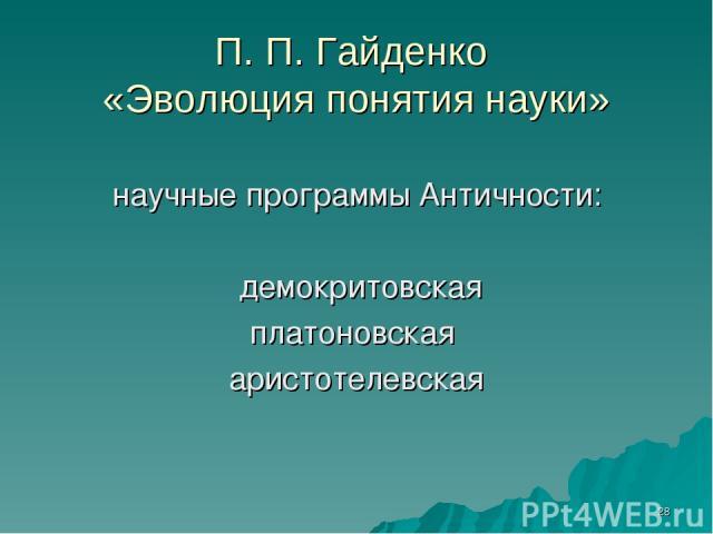 * П. П. Гайденко «Эволюция понятия науки» научные программы Античности: демокритовская платоновская аристотелевская