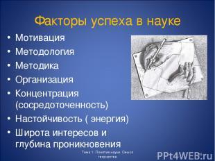 Факторы успеха в науке Мотивация Методология Методика Организация Концентрация (