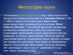 Философия науки Упоминание о философии науки как о самостоятельной дисциплине вп