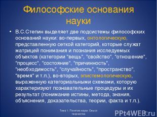 Философские основания науки В.С.Степин выделяет две подсистемы философских основ