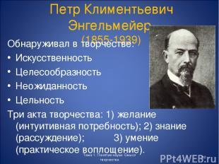 Петр Климентьевич Энгельмейер (1855-1939) Обнаруживал в творчестве: Искусственно