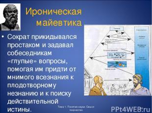 Тема 1. Понятие науки. Смысл творчества * Ироническая майевтика Сократ прикидыва