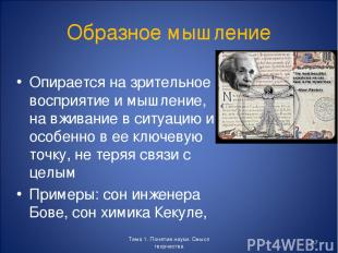 Тема 1. Понятие науки. Смысл творчества * Образное мышление Опирается на зритель