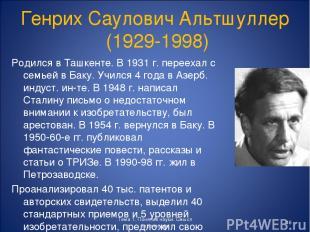 Генрих Саулович Альтшуллер (1929-1998) Родился в Ташкенте. В 1931 г. переехал с