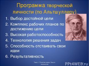 Программа творческой личности (по Альтшуллеру) Выбор достойной цели Комплекс раб
