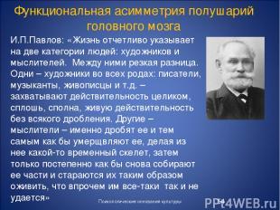 Функциональная асимметрия полушарий головного мозга И.П.Павлов: «Жизнь отчетливо