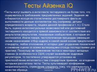 Тесты Айзенка IQ Тесты могут выявить в интеллекте тестируемого не более того, чт