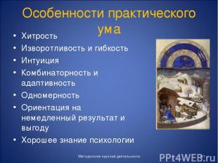 Методология научной деятельности * Особенности практического ума Хитрость Изворо