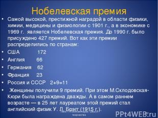 Нобелевская премия Самой высокой, престижной наградой в области физики, химии, м
