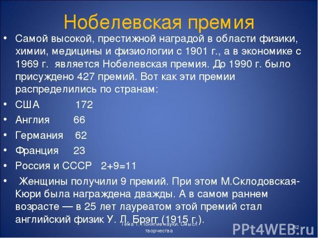 Нобелевская премия Самой высокой, престижной наградой в области физики, химии, медицины и физиологии с 1901 г., а в экономике с 1969 г. является Нобелевская премия. До 1990 г. было присуждено 427 премий. Вот как эти премии распределились по странам:…