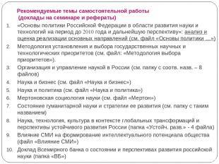 «Основы политики Российской Федерации в области развития науки и технологий на п