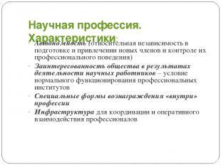 Научная профессия. Характеристики: Автономность (относительная независимость в п
