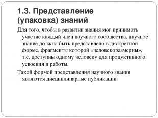 1.3. Представление (упаковка) знаний Для того, чтобы в развитии знания мог прини