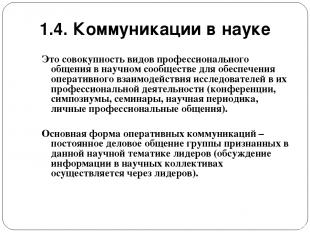 1.4. Коммуникации в науке Это совокупность видов профессионального общения в нау