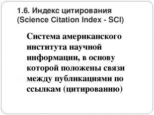 1.6. Индекс цитирования (Science Citation Index - SCI) Система американского инс